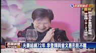 李登輝夫妻結褵72年育有三子女 長子早逝成遺憾