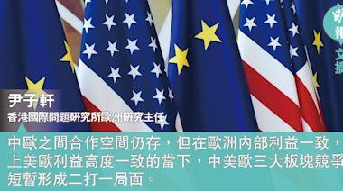烏克蘭局勢連結德國、東歐 歐盟南海佈置齊備——歐美連線圍堵中國成既定現實?(文:尹子軒) (09:00) - 20210507 - 文摘