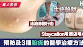 【醫學美容】面上出現奇怪粒粒?預防及3種脫疣的醫學治療方法