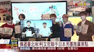 日男團FANTASTICS一日店長 推廣臺北觀光