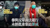 黃之鋒古思堯參與反蒙面法遊行 未經批准集結罪成 判囚4及5個月 | 蘋果日報