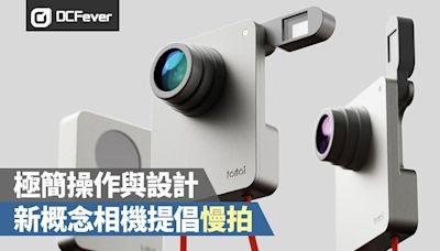 極簡功能與設計,新概念相機提倡慢拍 - DCFever.com