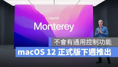 macOS 12 Monterey 下週 10/25 正式發布,確定不會有通用控制功能 - 蘋果仁 - 果仁 iPhone/iOS/好物推薦科技媒體
