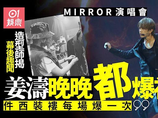 專訪︱MIRROR演唱會造型師難忘日日改褲頭:佢哋腰圍每日瘦一吋