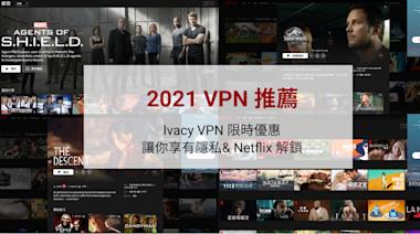 高性價比 VPN 推薦:Ivacy VPN 一折限時優惠!每月不到 30 元,讓你享有隱私與 Netflix 解鎖 - Cool3c