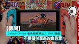 【傳聞】Switch Online 會員服務將加入 N64 遊戲,不過要付更高的會員費 - Qooah