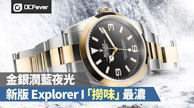 Rolex 2021 腕錶重點:金銀潤藍夜光 Explorer、隕石面 Daytona - DCFever.com