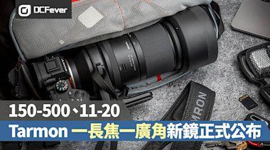 150-500mm、11-20mm Tarmon 一長焦一廣角新鏡正式公布 - DCFever.com