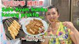 印尼媽媽拍片示範美食製作 曝快速簡單沙嗲雞肉串作法