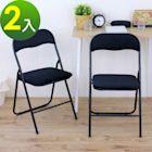 頂堅 高背橋牌(絨布椅座)摺疊椅/餐椅/洽談椅/工作椅/休閒椅/折疊椅-2入/組