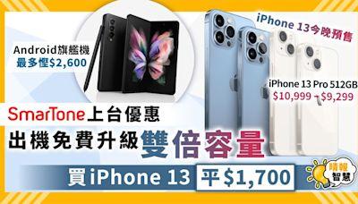 出機優惠|SmarTone上台優惠出機免費升級雙倍容量 買iPhone 13平$1,700 - 晴報 - 家庭 - 消費