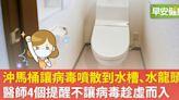 你在廁所,病毒可能也在!不讓病毒噴飛傳播,你需要記得的4個關鍵
