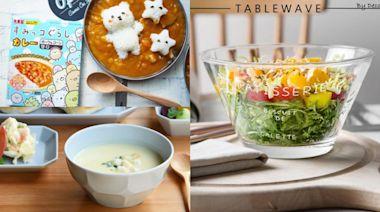 防疫宅家必備好物TOP8!6/16-6/20免運大放送~質感餐盤、時髦小家電、懶人即食料理包…通通必收