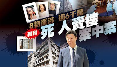 律師涉騙集團 假業主犯案後自殺亡 死人賣樓案中案 - 時事 - 封面故事