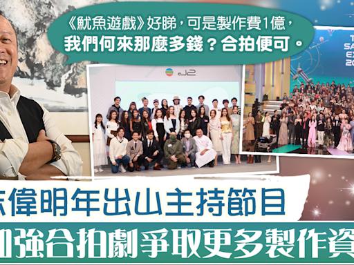 【TVB高層】曾志偉盼用合拍資源助TVB打出國際 透露明年出山主持節目 - 香港經濟日報 - TOPick - 娛樂