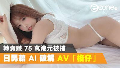 日男藉 AI 破解 AV「格仔」 轉賣賺 75 萬港元被捕 - ezone.hk - 網絡生活 - 網絡熱話