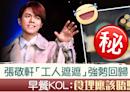 【早餐界KOL】張敬軒工人遮遮再發功 軒仔開心分享「全包宴」:她一直都在 - 香港經濟日報 - TOPick - 娛樂