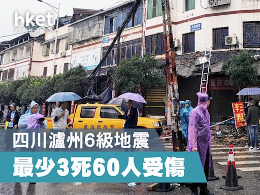 四川瀘州市6級地震 至少3死60傷 - 香港經濟日報 - 中國頻道 - 社會熱點