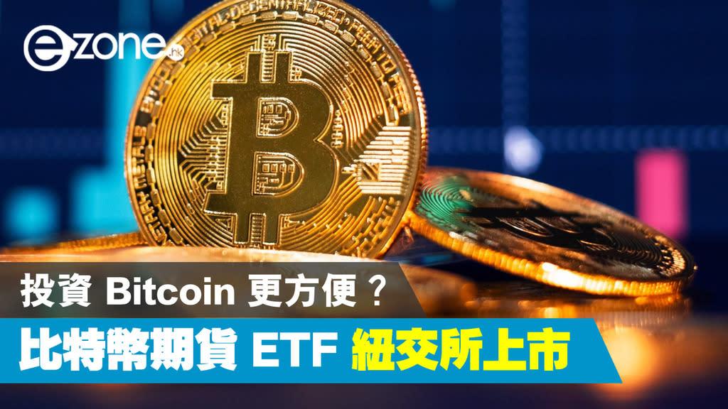 比特幣期貨Etf