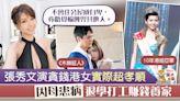 【木棘証人】張秀文為賺錢養家從港大退學 不要靠男人憑自己儲錢置業 - 香港經濟日報 - TOPick - 娛樂
