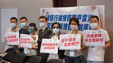黃馮律師行被接管 苦主促律師會處理冀取回過億凍結款項 - 新聞 - am730