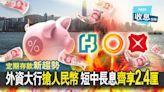 【人民幣定期存款】外資大行人幣定存 短中長息齊報2.4厘 - 香港經濟日報 - 即時新聞頻道 - 即市財經 - Hot Talk