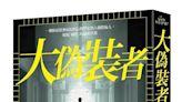 【黃宗潔書評S2EP03】謎團中的未解之謎——《大偽裝者》