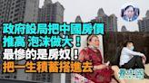 【謝田時間】政府設局推高房價 把泡沫做大 中國房奴承擔債務?(視頻) - 李靜汝 - 房地產