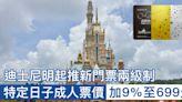 迪士尼明起推新門票兩級制 「特定日子」成人加價9%至699元