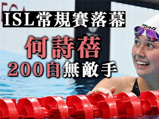 【國際游泳聯賽】何詩蓓常規賽完美謝幕 200自3季13連勝