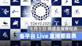 【8/5奧運直播賽程表】中華隊直播賽程表、奧運轉播資訊