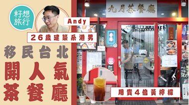 移民台灣|港男開人氣茶餐廳 堅持港味用貴4倍黃檸檬 免費送飯助醫護抗疫 | 蘋果日報
