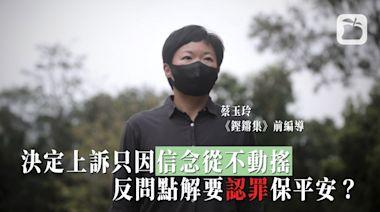 蔡玉玲專訪︱上訴因信念從不動搖:點解要認罪保平安? | 蘋果日報