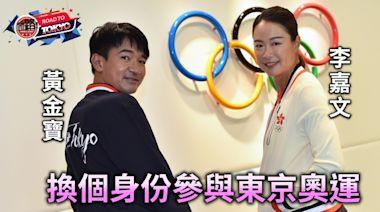 【東京奧運】黃金寶首為奧運解說 拒談李慧詩爭牌機會「不想給她壓力」
