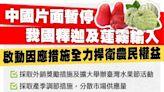 農委會對中國禁我水果輸入稱不排除訴諸WTO機制 恐緩不濟急且不切實際