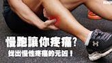 慢跑讓你疼痛?慢性疼痛的元凶到底為何?