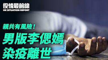 【6.19役情最前線】親共有風險!男版李偲嫣染疫離世