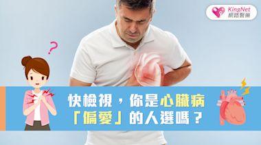 快檢視,你是心臟病「偏愛」的人選嗎?