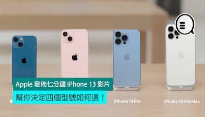 Apple 發佈七分鐘 iPhone 13 影片,幫你決定四個型號如何選! - Qooah
