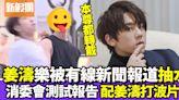 又消費姜B﹗有線新聞報道消委會測試報告 配姜濤打波片