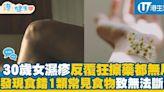 30歲女濕疹反覆狂擦藥都無用 檢查發現食錯1種常見食物引致無法斷尾 | 港生活 - 尋找香港好去處