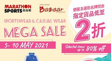 【Harbour City Bazaar】馬拉松便服及運動名牌開倉 低至2折(05/05-10/05)