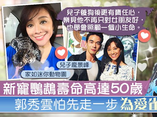 【寵物情緣】郭秀雲新寵鸚鵡壽命高達50歲 Sharon怕先走一步為愛雀覓歸宿 - 香港經濟日報 - TOPick - 娛樂