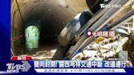 光明隧道又坍方! 「邊坡防護網」遭沖毀