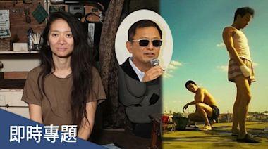 奧斯卡前哨丨趙婷開戲前必重溫《春光乍洩》 國家之光遭批鬥變辱華導演 | 蘋果日報