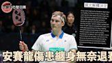 【法國羽賽】安賽龍傷患纏身退賽 下月中峇里復出