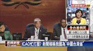 ICAO竟公開錯稱「中國台灣省」立委轟:別用疫情吃台灣的豆腐