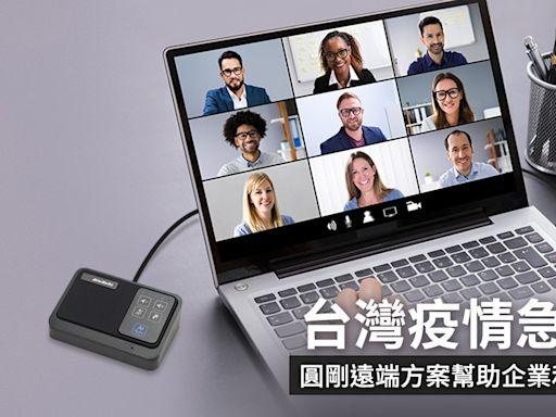 台灣疫情加溫,圓剛科技遠端方案幫助企業與學校數位轉型 - Cool3c
