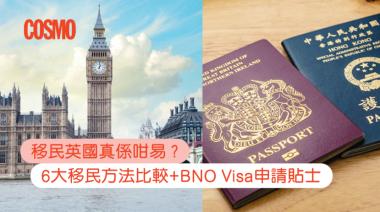 BNO移民英國最容易?6大英國移民方法比較+事前準備|附BNO簽證申請貼士 | Cosmopolitan HK