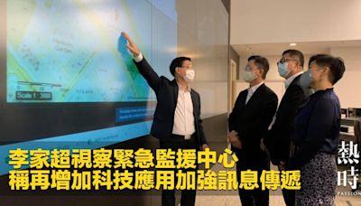 李家超視察緊急監援中心 稱再增加科技應用加強訊息傳遞